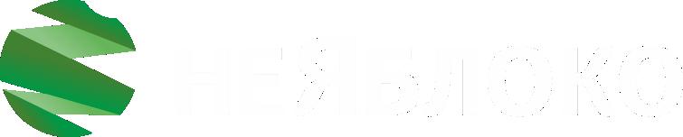 Логотип НеЯблоко